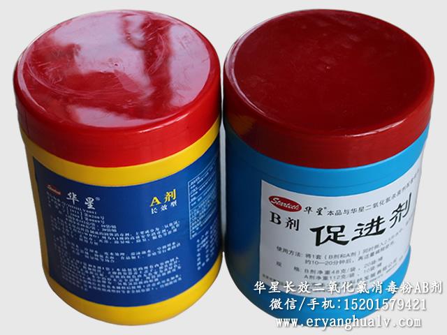 华星长效型二氧化氯消毒粉AB剂