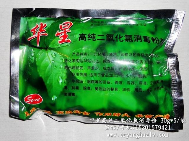 华星高纯二氧化氯消毒粉剂(30g小包装)