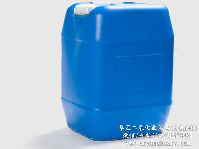 华星二氧化氯消毒液(2%)
